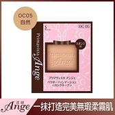 蘇菲娜 Primavsita Ange 漾緁輕妝綺肌長效粉餅進化版 OC05(2021)