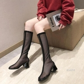 長筒靴 瘦瘦靴鏤空涼靴女夏季2019新款網紗高筒長靴粗跟涼靴歐洲風潮【快速出貨】