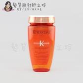 立坽『洗髮精』台灣萊雅公司貨 KERASTASE卡詩 柔舞絲緞髮浴250ml(原絲光柔馭髮浴) HH02