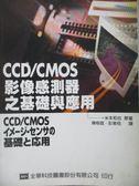 【書寶二手書T1/大學理工醫_ZEC】CCD/CMOS影像感測器之基礎與應用_米本和也