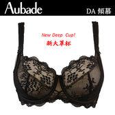 Aubade-傾慕D-F蕾絲薄襯全大罩內衣(黑)DA