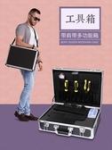 大儀器箱 多功能鋁合金箱鐵手提式木工電工維修大號工業級裝修工具箱收納盒 愛麗絲LX 春季上新