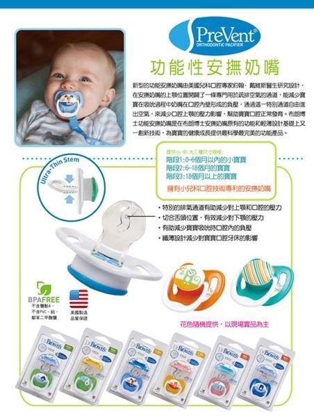 美國Dr Brown 布朗博士PreVent功能性夜光安撫奶嘴 藍2入6-12個月(附收納盒)