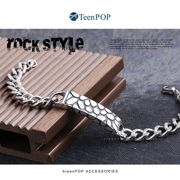 鋼手鍊 ATeenPOP 白鋼手鍊 幻影夢靨 蛇鱗 個性 男手鍊