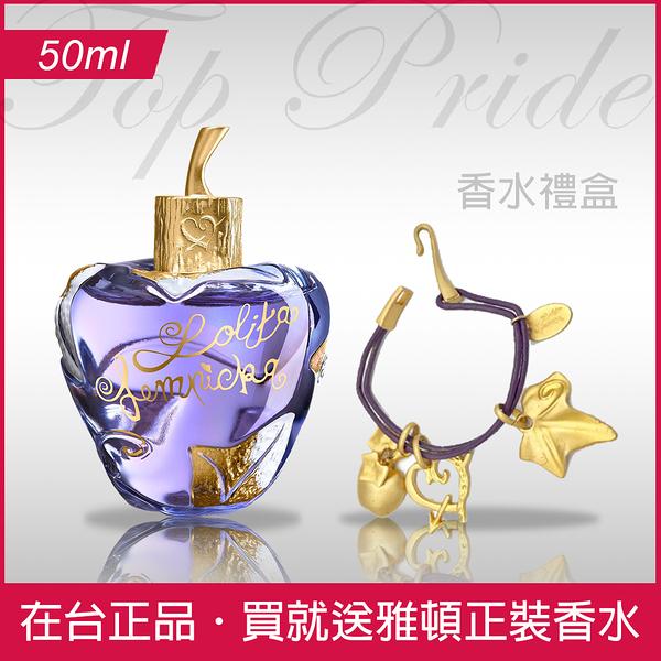 Lolita Perfume Gift Set for Women 蘿莉塔蘋果女性淡香精+手鍊2件禮盒 50ml