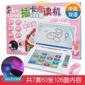 兒童玩具早教機點讀書0-3-6周歲寶寶學習機嬰幼兒點讀機小電腦歐歐流行館