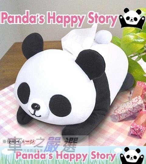 車之嚴選 cars_go 汽車用品【ME295】日本進口 可愛大熊貓 伏姿式抽取式面紙盒套