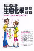 (二手書)理科生必備!生物化學基礎讀物