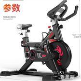 動感單車鍛煉健身車家用腳踏室內運動自行車健身房器材TA5383【雅居屋】