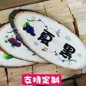 民宿掛牌 農家樂門牌掛 蔬菜水果裝飾掛牌定制作 橢圓原木牌訂做 星河光年DF