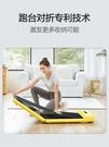 多功能可摺疊小型走步機C2 家用室內非平板家用跑步機