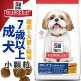 【培菓平價寵物網】美國Hills新希爾思》成犬7歲以上7+雞肉大麥與糙米配方(小顆粒)-12kg(限宅配