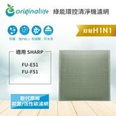 夏普SHARP FU-E51、FU-F51【Original life】空氣清淨機濾網 長效可水洗