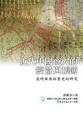 近代中國商人的經營與帳簿:長崎華商經營史的研究
