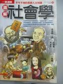 【書寶二手書T3/社會_NJF】圖解社會學_吳逸驊