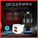 QC3.0 高速車充【快速充電】【H58】四倍充電效率 兼容各種車型