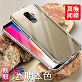 衝擊盾 三星 Galaxy S8 S9 plus 手機殼 超防摔 氣囊 空壓殼 全包邊 透明 TPU軟殼 超薄 清水套 保護套