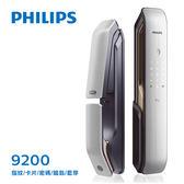 PHILIPS飛利浦 指紋/卡片/密碼/鑰匙/藍芽智能電子門鎖9200珍珠銀(附基本安裝)