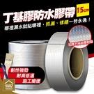 丁基膠防水補漏方格鋁箔膠帶 15cm 丁基橡膠膠布 裂縫抓漏 補漏貼【ZB0401】《約翰家庭百貨