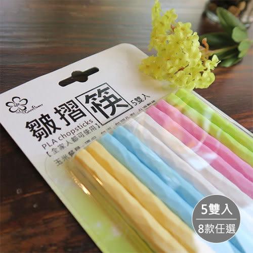 【Cornflower】玉米食器-皺摺筷家庭包(5入)