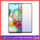 三星 抗藍光玻璃貼 滿版保護貼 [P48sm] 適用A71 A80 A9 A8 plus A7 J4 J6 J8 2018