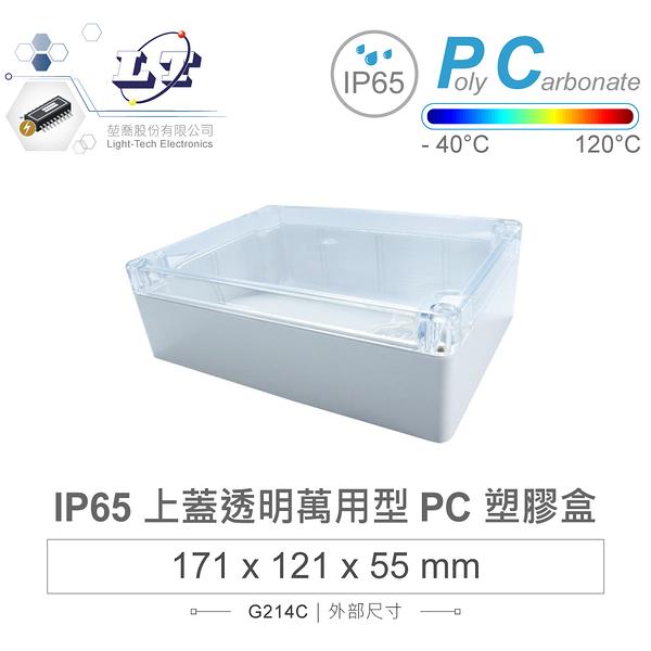 『堃邑Oget』Gainta G214C 171 x 121 x 55mm 萬用型 IP65 防塵防水 PC 塑膠盒 淺灰 透明上蓋  台灣製造