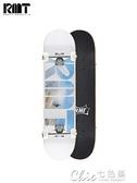 滑板 滑板專業板雙翹成人男生女生兒童公路刷街四輪短板滑板初學者 【全館免運】