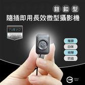 台灣品牌 隱藏式偽裝鈕釦微型攝影機 隨插即用 蒐證 空拍加裝 店面錄影