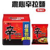 韓國 農心 辛拉麵 泡麵 120g [一袋5入] 湯麵 辣味 部隊鍋 韓式泡麵