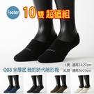 Footer 除臭襪 Q88 L號 XL號 簡約時代隱形襪 全厚底 10雙超值組