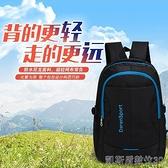 登山包戶外大容量輕便旅行徒步背包男士電腦包旅遊雙肩包防水女運動書包 【快速出貨】