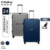 KANGOL 英國袋鼠 行李箱 24吋 防爆拉鍊行李箱 HK8175 典雅2 TSA海關鎖 得意時袋