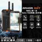 Ulefone Armor 3WT 無線電對講手機 三防機 雙卡 手機 10300電池 IP68/69K軍規防護 NFC