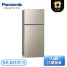 [Panasonic 國際牌]232公升 雙門冰箱-亮彩金 NR-B239T-R