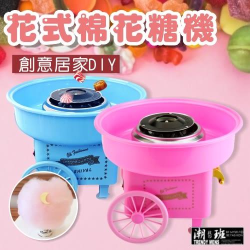 『潮段班』【VR00A224】迷你花式棉花糖機家用全自動DIY彩色棉花糖機