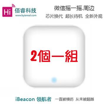 展場簽到打卡應用 【佰睿科技經銷商】ByteReal iBeacon基站 beacon 升級版 室內導航 2個一組