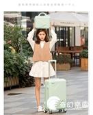 行旅箱-行李箱小清新萬向輪旅行箱登機箱20韓版子母箱男女潮26拉桿箱24寸-奇幻樂園