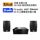 美國 Audimaxim CK-K56 兩聲道造型喇叭(可吊掛) + FH audio X4BT 立體聲微型擴大機 適合營業場所使用