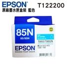 【福利品】EPSON 85N T122200 藍色 原廠墨水匣 盒裝 適用1390