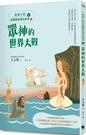 給孩子的希臘羅馬神話故事(上):眾神的世界大戰【城邦讀書花園】
