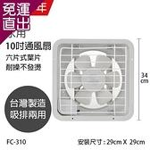永用牌 MIT台灣製造10吋耐用馬達吸排風機 FC-310【免運直出】