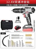 電鑽 充電式手電鉆手槍鉆轉電動螺絲刀家用沖擊鉆鋰電池小手鉆工具【快速出貨八折搶購】