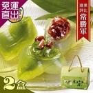 《台灣好粽》 經典冰心粽 (50g×6入×2盒)(提盒)【免運直出】