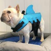 法斗游泳衣 狗狗救生衣 寵物用品鯊魚泳衣巴哥泰迪中小型犬玩水用 js3827『科炫3C』