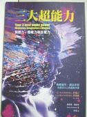 【書寶二手書T1/宗教_HA2】三大超能力:冥想力、想像力與直覺力_桑妮雅.喬凱特,  舒靈