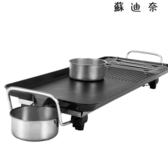 220V 燒烤爐電烤肉機 無煙烤肉盤