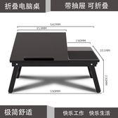 摺疊電腦桌床用辦公桌筆記本床上桌學生小書桌宿舍用懶人電腦桌 igo 樂活生活館