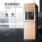 飲水機 新款飲水機立式家用冷熱迷你小型辦公室節能冰溫熱雙門制冷開水機 城市科技旗艦店 DF