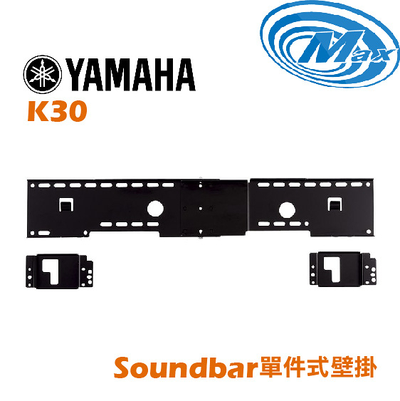 《麥士音響》 YAMAHA山葉 單件式Soundbar壁掛 K30