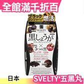 SVELTY 五黑丸 5黑 黑酵素 150粒【小福部屋】